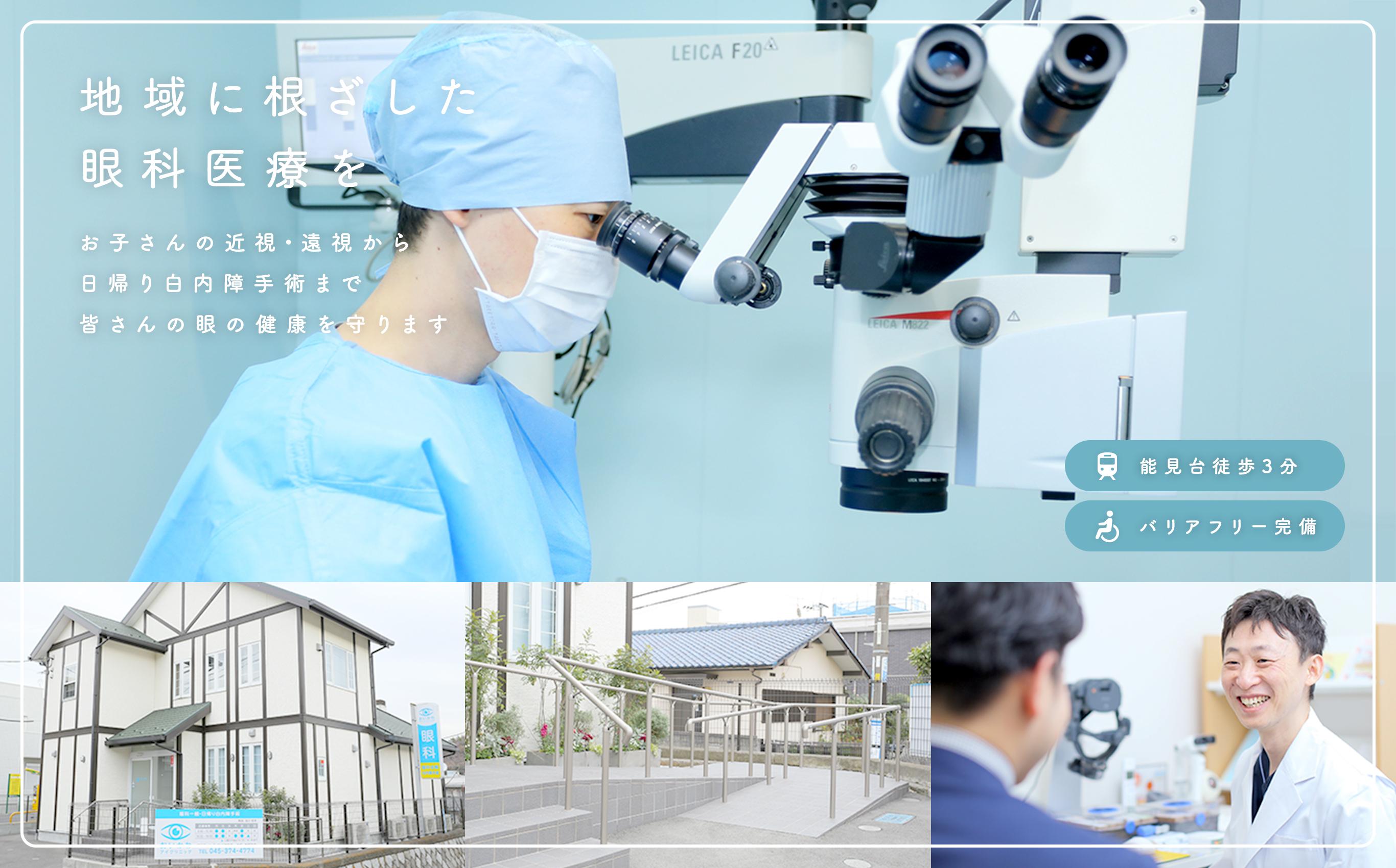 地域に根ざした眼科医療を お子さんの近視・遠視から日帰り白内障手術まで、皆さんの眼の健康を守ります 能見台徒歩3分 バリアフリー完備